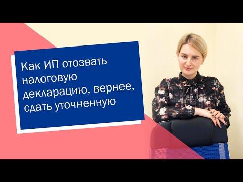 Как ИП отозвать налоговую декларацию, вернее, сдать уточненную (ИП/РФ)