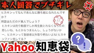 【ブチギレ】Yahoo知恵袋でヒカキン本人が回答しようとしたら質問マジひど過ぎwww