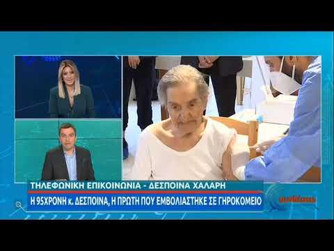 «Δεν αισθάνομαι καμία ενόχληση» λέει η 95χρονη, που εμβολιάστηκε σε γηροκομείο |05/01/2021 ΕΡΤ|