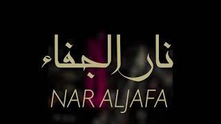 مازيكا حمد الراشد - نار الجفاء (حصرياً)   2019 تحميل MP3