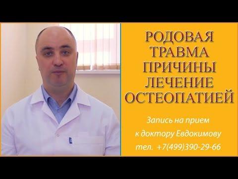 Родовая травма причины родовой травмы и остеопатическое лечение говорит доктор Евдокимов остеопат не