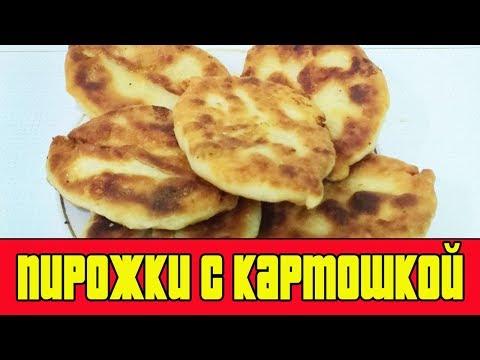 ПИРОЖКИ С КАРТОШКОЙ НА КЕФИРЕ.Рецепт пирожков с картошкой.