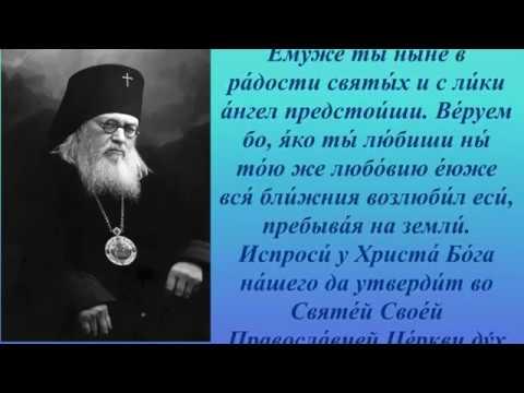 Молитва святителю и исповеднику Луке, архиепископу Крымскому.