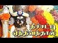 Theechatti Enthivanthaal   Sree Nagalamma Temple   Snake Goddess   47th year celebration