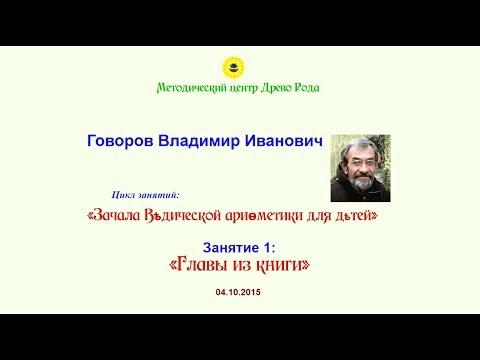 ГОВОРОВ ВЛАДИМИР ИВАНОВИЧ КНИГИ СКАЧАТЬ БЕСПЛАТНО