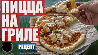 🍕 Как приготовить настоящую Итальянскую Пиццу на гриле - Пицца на Гриле 👌