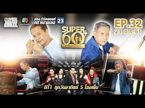 SUPER 60+ อัจฉริยะพันธ์ุเก๋า   EP.32   21 ต.ค. 61 Full HD