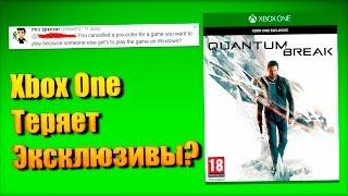 Xbox One теряет эксклюзивы? [АНАЛИТИКА]