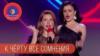 К чёрту все сомнения - Финальная песня   Женский Квартал 2018