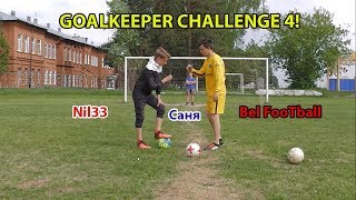 GOALKEEPER CHALLENGE 4! Саня VS Bel FooTball VS Nil33