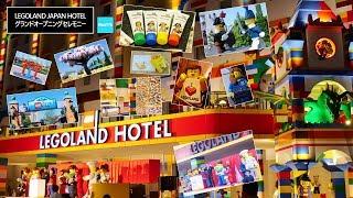 レゴランドホテルとレゴランド行ってきた/LEGOLANDJAPANHOTEL,TheGrandOpening