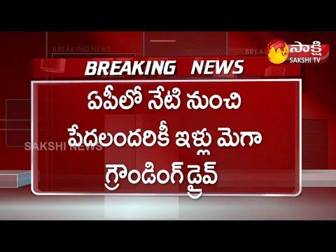 మూడు రోజుల్లో 3 లక్షల ఇళ్ల చొప్పున శంకుస్థాపన లక్ష్యం | AP Housing Scheme | Sakshi TV