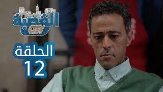 القصبة سيتي - الحلقة 12    بوڨا