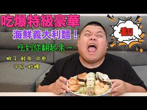 大蛇丸吃爆海鮮義大利麵