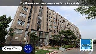 รีวิว-เยี่ยมชม Plum Condo Samakkhi (พลัม คอนโด สามัคคี)
