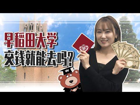 日本早稻田大学真的给钱就能进吗?入学难度是个什么水平?