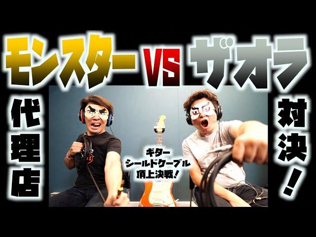 音質爆上がり系ギターケーブル代表モンスターVSザオラ!山口和也さんYouTubeチャンネル「タメシビキ」にて対決