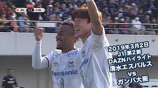2019年3月2日 J1リーグ【第2節】清水エスパルス Vs ガンバ大阪 DAZNハイライト