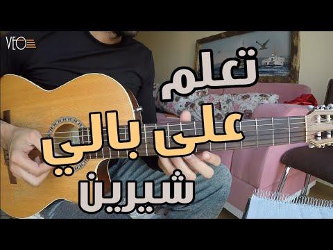 تعلم أغنية على بالي شيرين على الجيتار - سولو + تاب