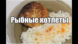 Рыбные котлеты / Fish cakes | Видео Рецепт