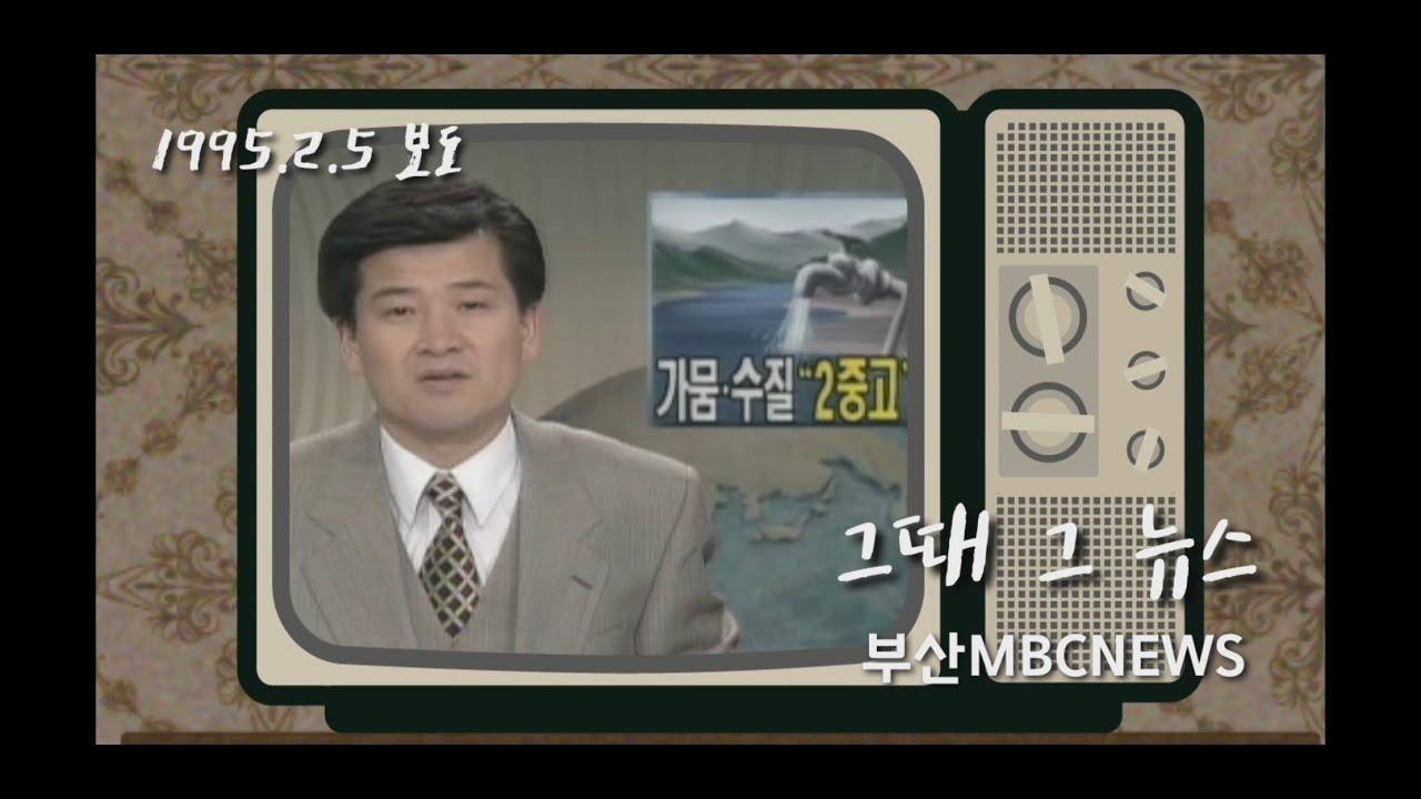 [ 그때 그 뉴스 ] 20년 전 '낙동강' 취수 원수는 ?