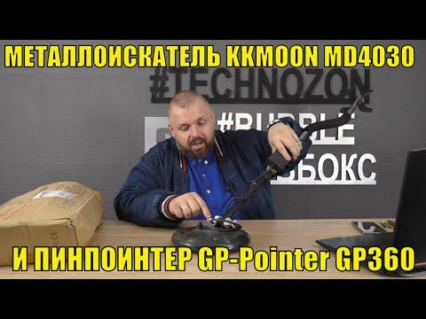 МЕТАЛЛОИСКАТЕЛЬ KKMOON MD4030 И ПИНПОИНТЕР GP-Pointer GP360 ОБЗОР И ПРОБА НА ПЛЯЖЕ