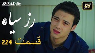 سریال ترکی رزسیاه دوبله فارسی قسمت 224