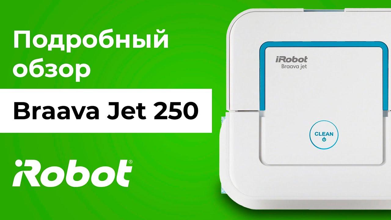 Обзор iRobot Braava Jet 250