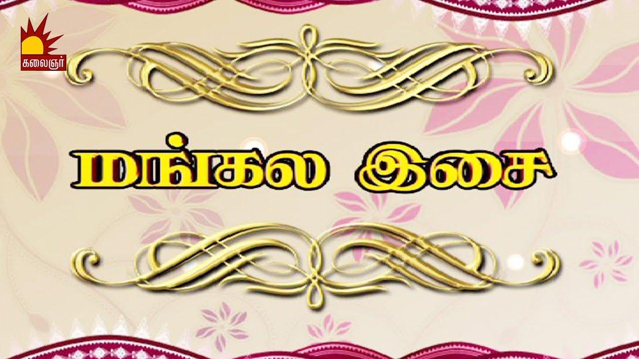 Vidiyale Vaa | Epi 1401 | 08/11/2018 | Kalaignar TV | INTV Tamil