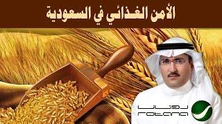 سهيل الدراج   الامن الغذائي في السعودية