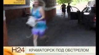 В Краматорске под обстрел попали журналисты РЕН ТВ