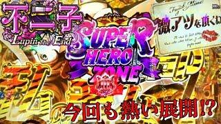 CR不二子~Lupin The End~激熱のSUPER HERO ZONEや確変時予告上や7テンなど今回も熱い展開か!?