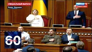 Дома и шепотом: русский на Украине теперь вне закона. 60 минут от 25.04.19
