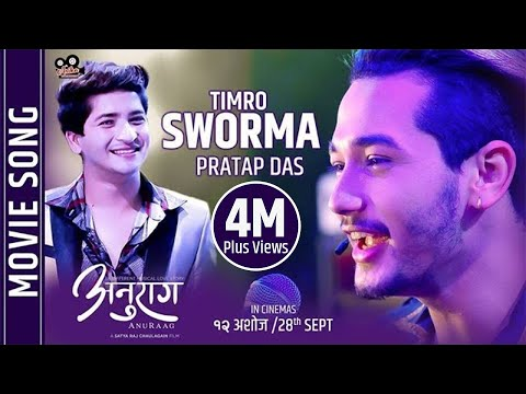 Timro Sworma | Nepali Movie Anurag Song