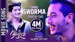 "TIMRO SWORMA - ""Anuraag"" Movie Song || Pratap Das Ft.Aliza Gautam, Samundra Pandit"
