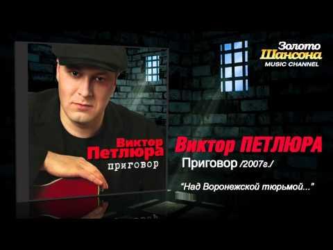 Виктор Петлюра - Над воронежской тюрьмой (Audio)