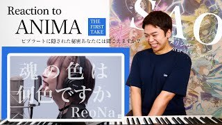 【ReoNa - ANIMA】神のビブラートを持つシンガーがTHE FIRST TAKEに登場。【SAO主題歌】【リアクション動画】