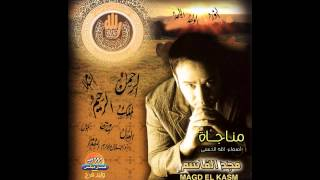 """تحميل اغاني Magd El Kassem """" Ana Fe Hamak """" / """" مجد القاسم """" انا في حماك MP3"""