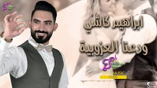 ابراهيم كاشي ودعنا العزوبية \ 2019 Ibrahim Kashi Wadaana alazoby تحميل MP3