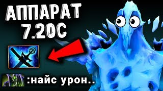 МИДОВЫЙ АППАРАТ от ТОПСОНА! ANCIENT 7.20 DOTA 2