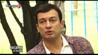 Андрей Чернышов, Наедине со всеми 04.09.2012 Андрей Чернышов