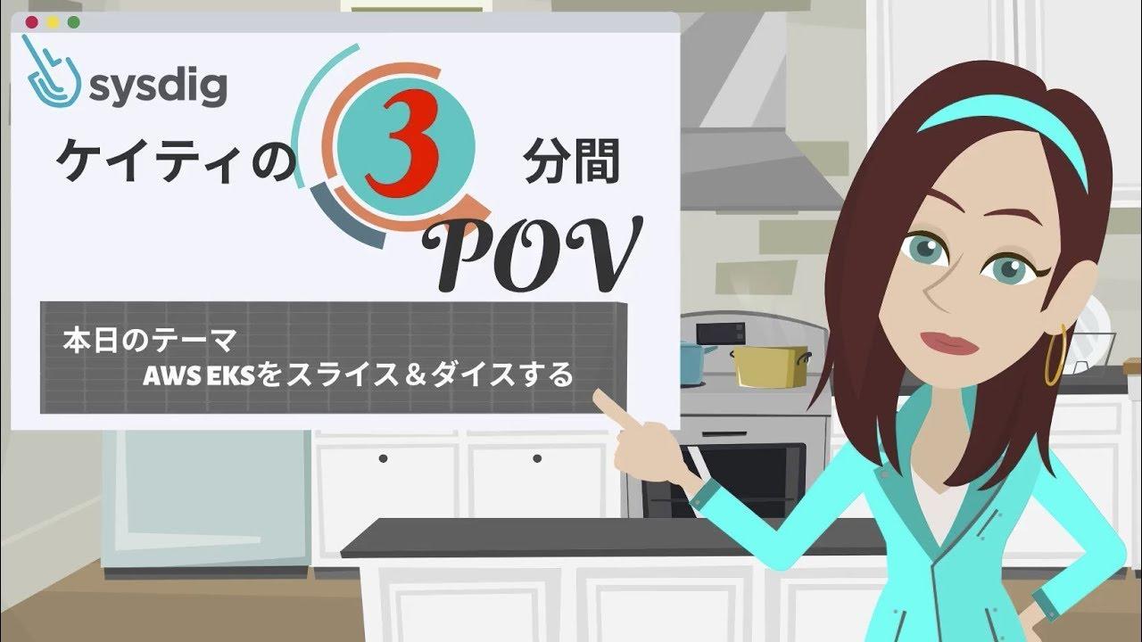 ケイティの3分間POV - AWS EKSをスライスアンドダイスする!