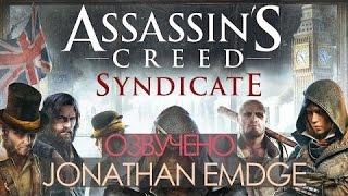 Assassin's Creed Синдикат - Мировая Премьера [Русская озвучка]