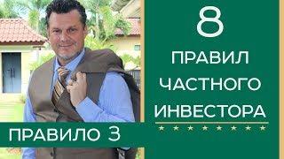 3-й Урок  8 Правил Частного Инвестора.mp4