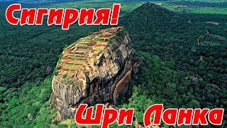 Что можно увидеть в Сигирии (Шри-Ланка) - Видео онлайн