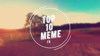 TOP 10 MEME FANDOM    Топ 10 meme по известным фэндомам