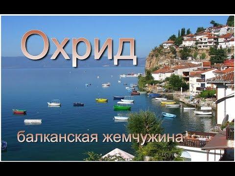 Македония Охрид ч  1