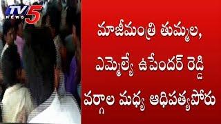 మాజీమంత్రి తుమ్మల, ఎమ్మెల్యే ఉపేందర్ రెడ్డి వర్గాల మధ్య ఆధిపత్యపోరు | Khammam DIstrict | TV5 News