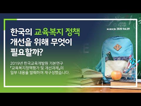 한국의 교육복지 정책 개선을 위해 무엇이 필요할까? 동영상표지