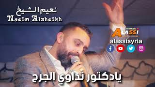 Naeim Alsheikh - Ya Douktor / نعيم الشيخ - يادكتور تداوي الجرح